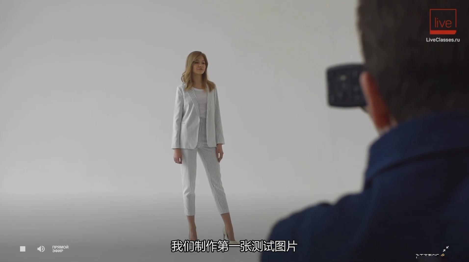 [人像摄影教程] Liveclasses -Alexander Talyuka棚拍时尚杂志人像布光教程-中文字幕