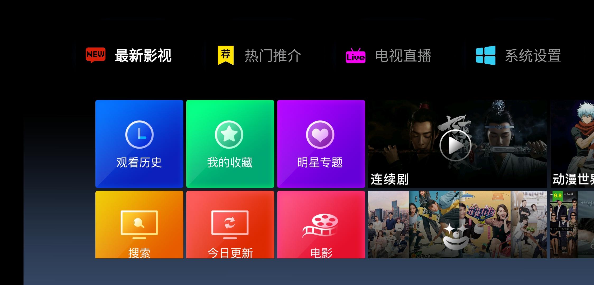 顶级影视:安卓TV盒子神器