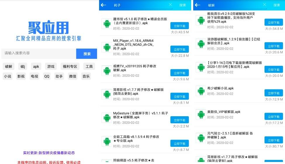 聚应用-汇集全网精品应用的搜索引擎