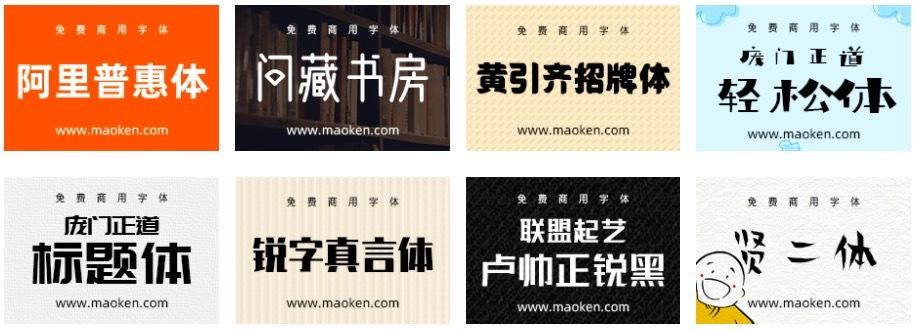 猫啃网:免费商用中文字体下载网站