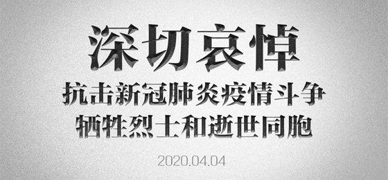 2020清明.公祭