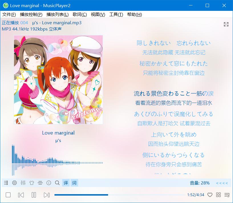 MusicPlayer2:好用的本地音乐播放器