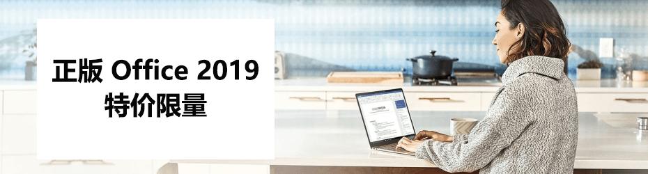 软购商城 – 正版 Office 2019 家庭和学生版 仅需 99 元!限量50个!