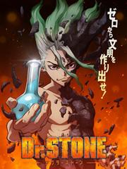 新石纪 Dr.STONE