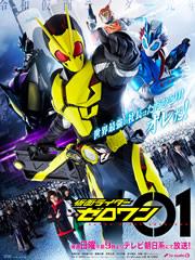 假面骑士Zero-One
