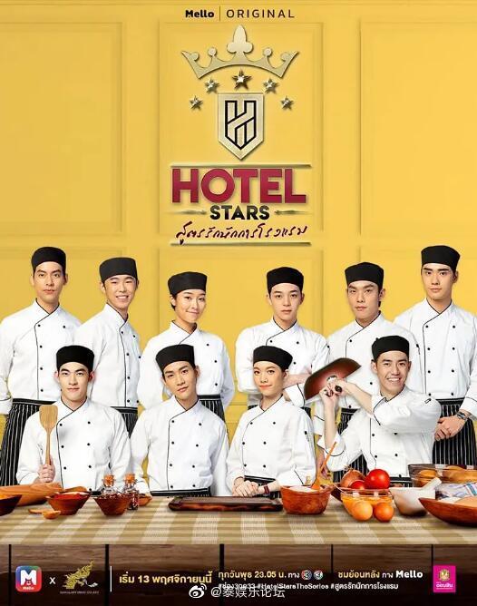 《酒店之星》的剧照3