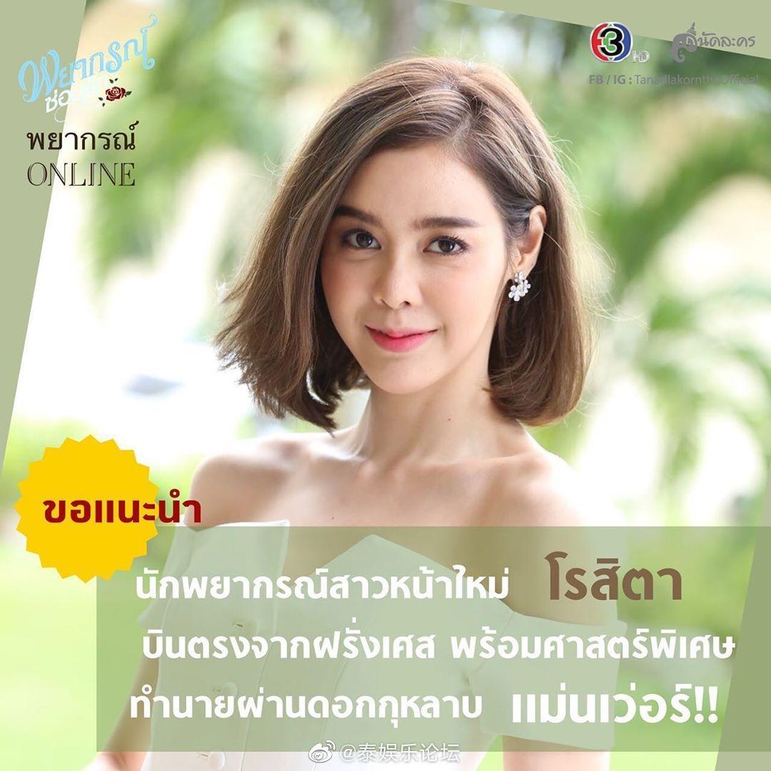 《玫瑰奇缘恋与大明星泰语版》的剧照15