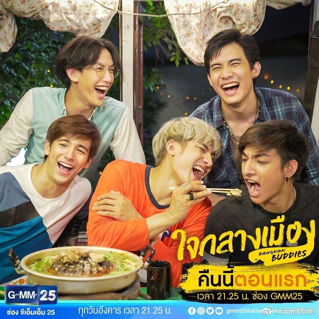 《曼谷老友记》的剧照2