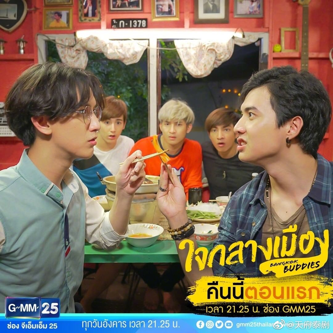 《曼谷老友记》的剧照7