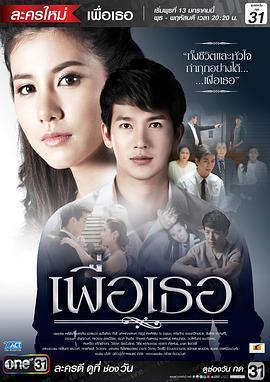 为了你泰语版