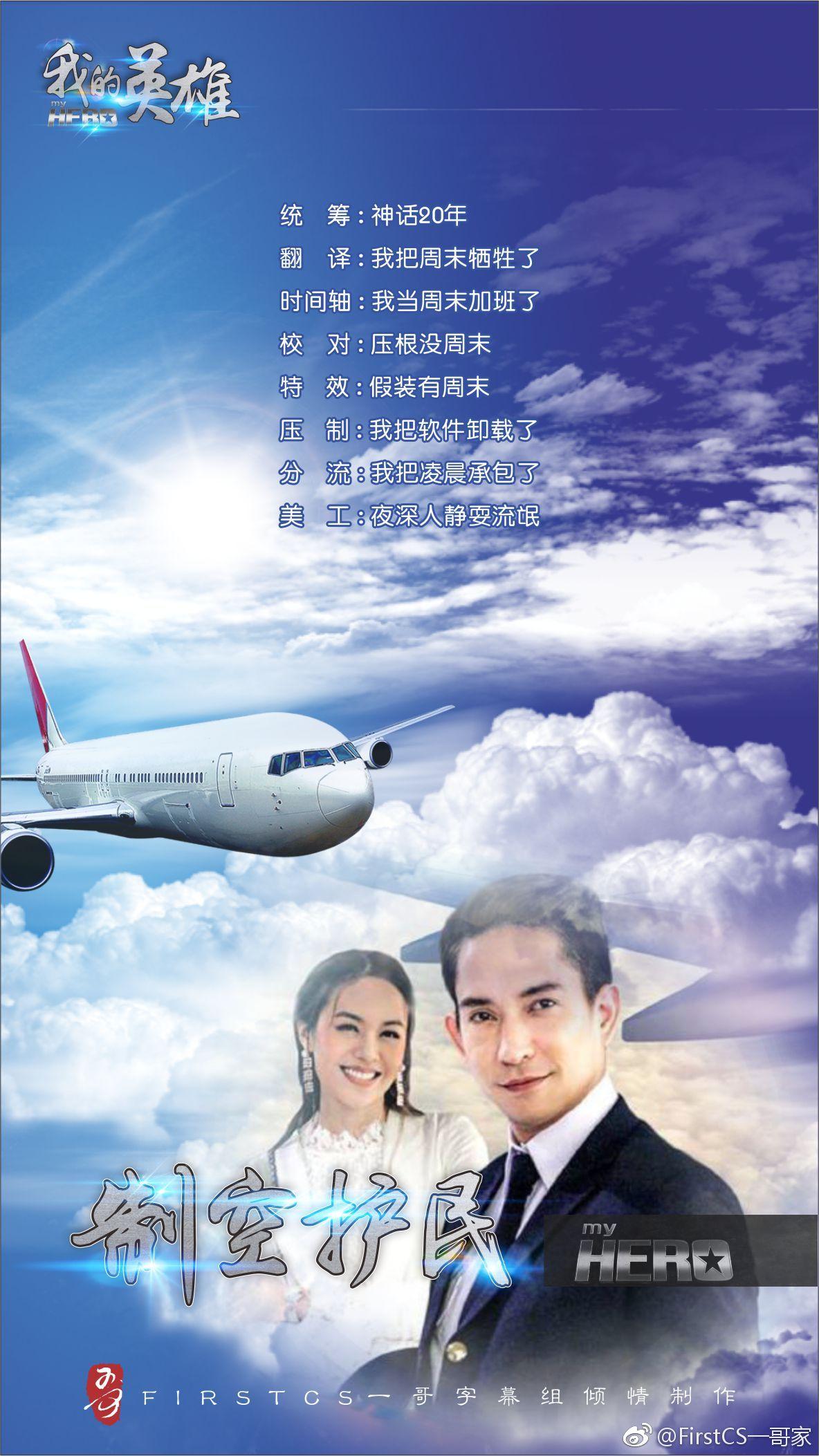 《亲爱的英雄之制空护民》的剧照3