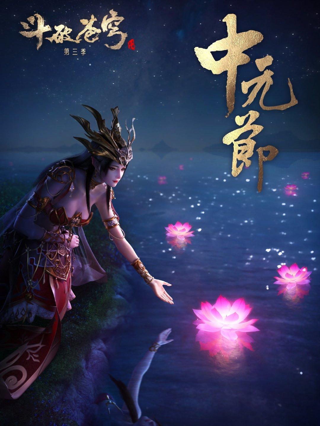 斗破苍穹动漫美杜莎女王高清图片