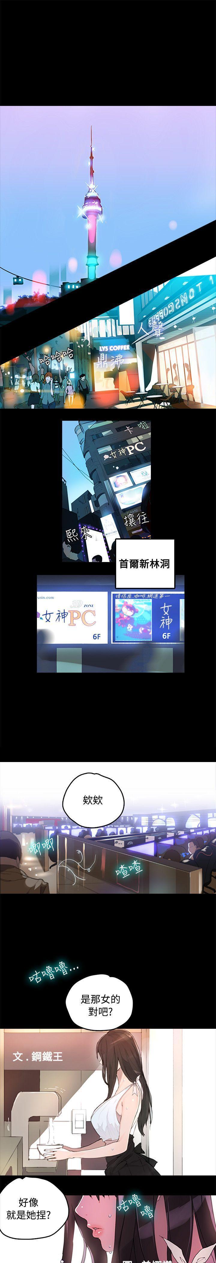 韩漫女神网咖土豪漫画