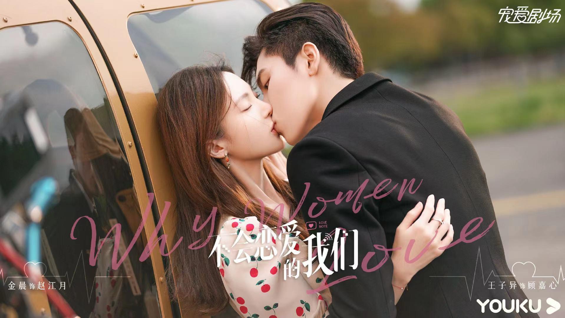 《不会恋爱的我们》全集-电视剧百度云【720高清国语版】下载