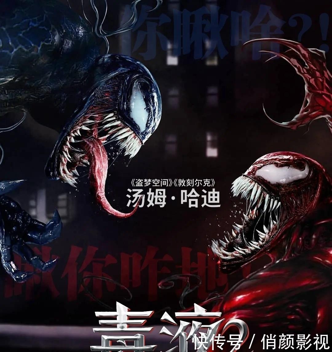 (毒液2)百度云【720p/1080p高清国语】下载