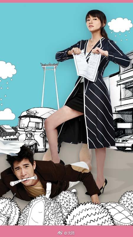 《爱尚泰国》的剧照3