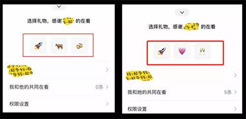 """微信新功能,可为好友刷礼物,感谢老铁送的""""火箭""""!插图(4)"""