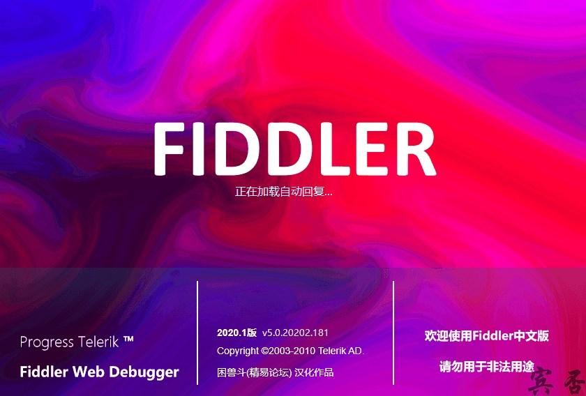 功能强大的抓包工具 Fiddler Web Debugger 最新破解汉化版