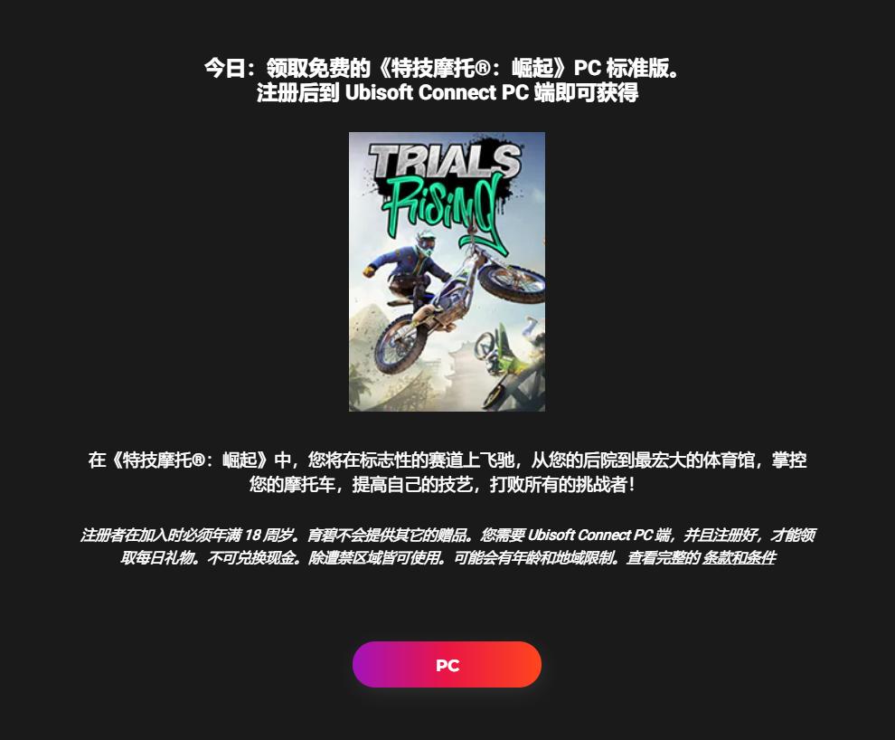 喜加一 | 育碧「Trials® Rising 特技摩托:崛起」游戏本体免费领取