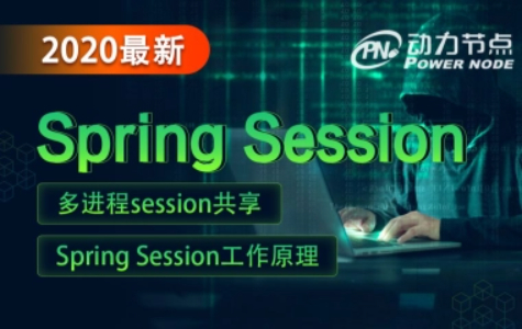 动力节点 Spring Session 实战教程