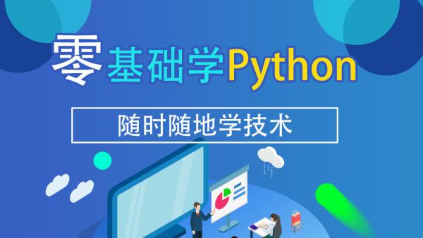 Python 课程整合汇总资源 [13.88GB]