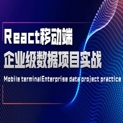 React 移动端企业级数据项目实战