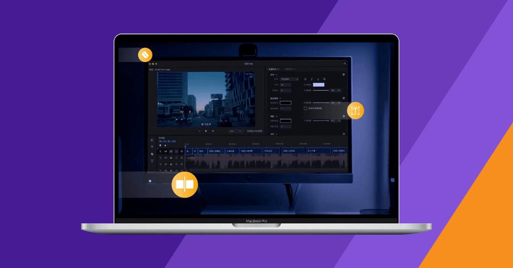 场辞 – AI 视频字幕制作软件,自动加字幕,语音转变生成字幕