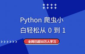 Python 爬虫小白轻松从 0 到 1 课程
