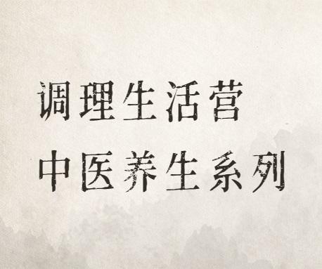 调理生活营,中医养生系列