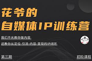 花爷的自媒体 IP 训练营 3 期价值 1999 元(完结)