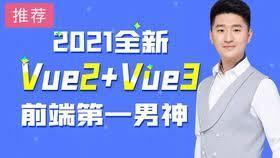 Vue2 + Vue3 前端框架全套视频课程