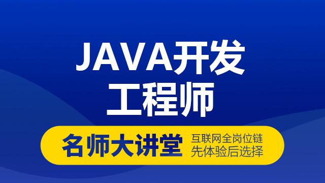 Java 企业级项目探花交友(掌握同比陌陌等三大社交巨头核心技术)