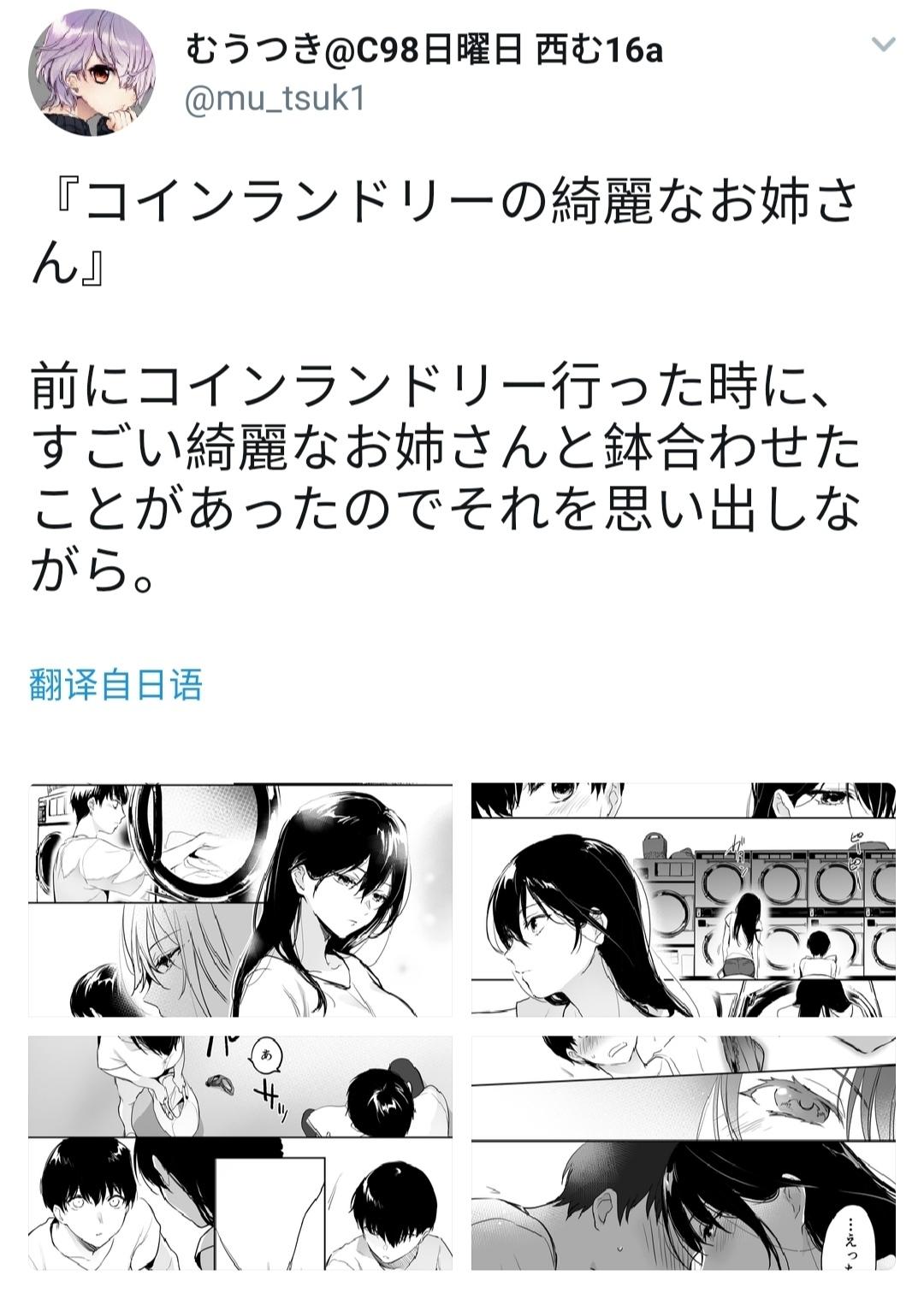 投币式洗衣店的漂亮姐姐…  日本漫画 动漫图片 第5张
