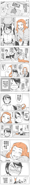 恶魔小学生1~2 恶魔小学生 动漫图片 第2张