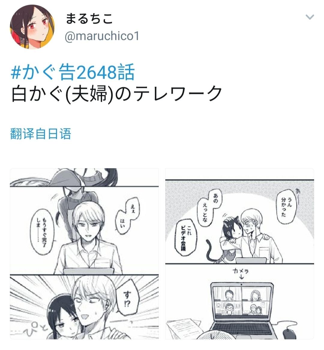 辉夜大小姐想让我告白漫画 辉夜大小姐想向我撒娇… 日本漫画 动漫图片 第3张