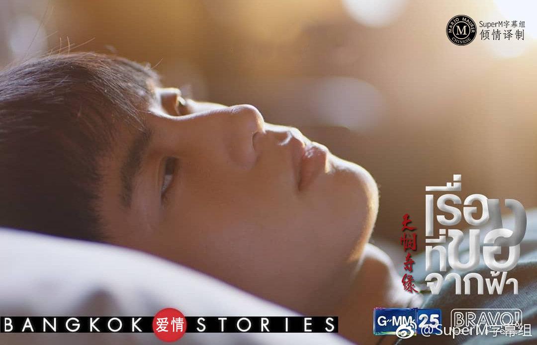 《曼谷爱情故事之天悯奇缘》的剧照5