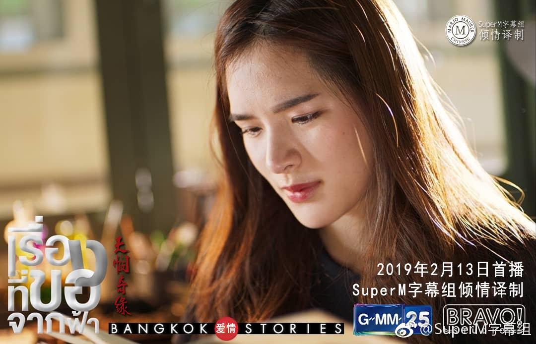 《曼谷爱情故事之天悯奇缘》的剧照3