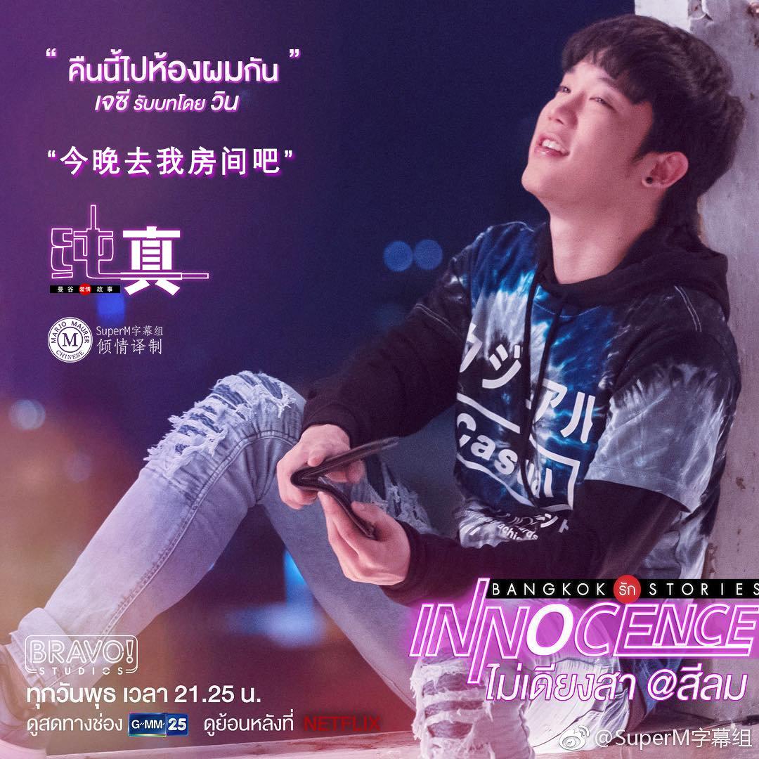 《曼谷爱情故事之纯真》的剧照3