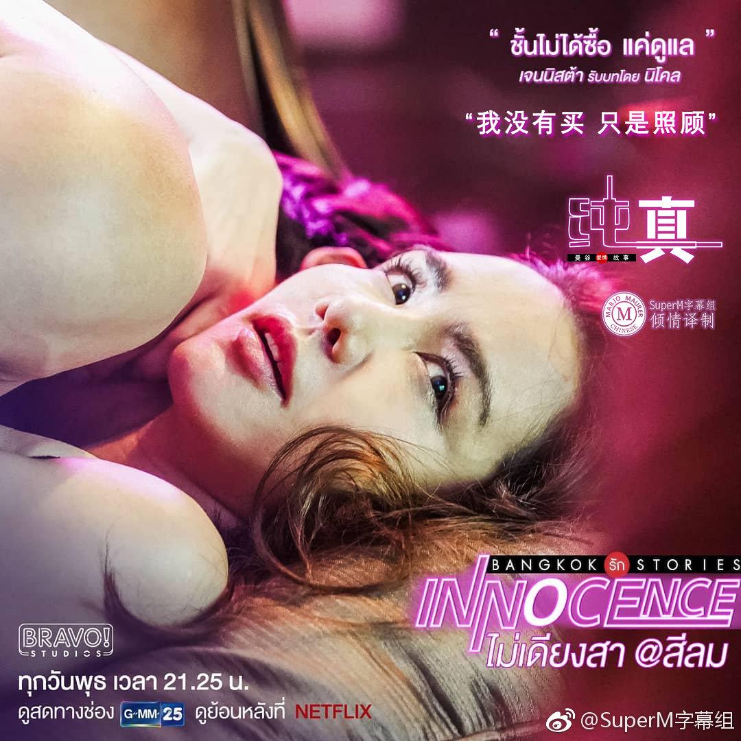 《曼谷爱情故事之纯真》的剧照10