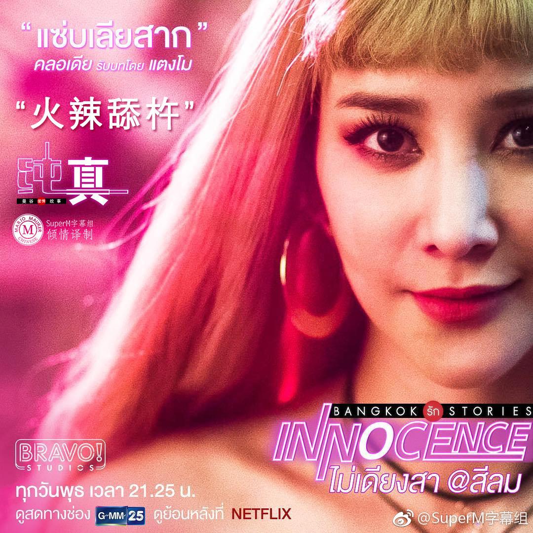 《曼谷爱情故事之纯真》的剧照2