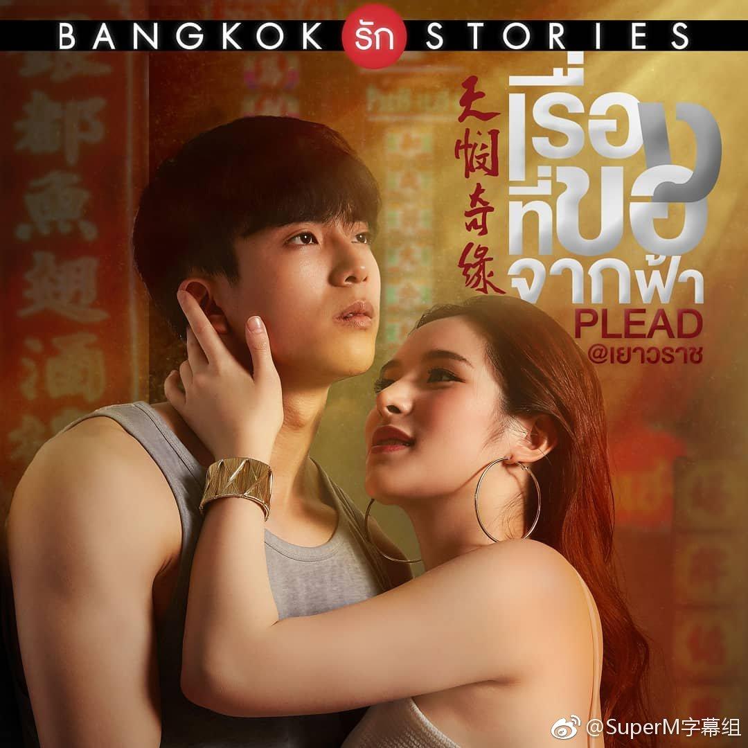 《曼谷爱情故事之纯真》的剧照12