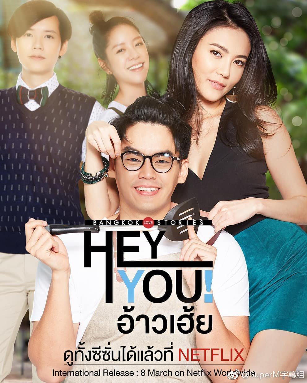 《曼谷爱情故事之纯真》的剧照1