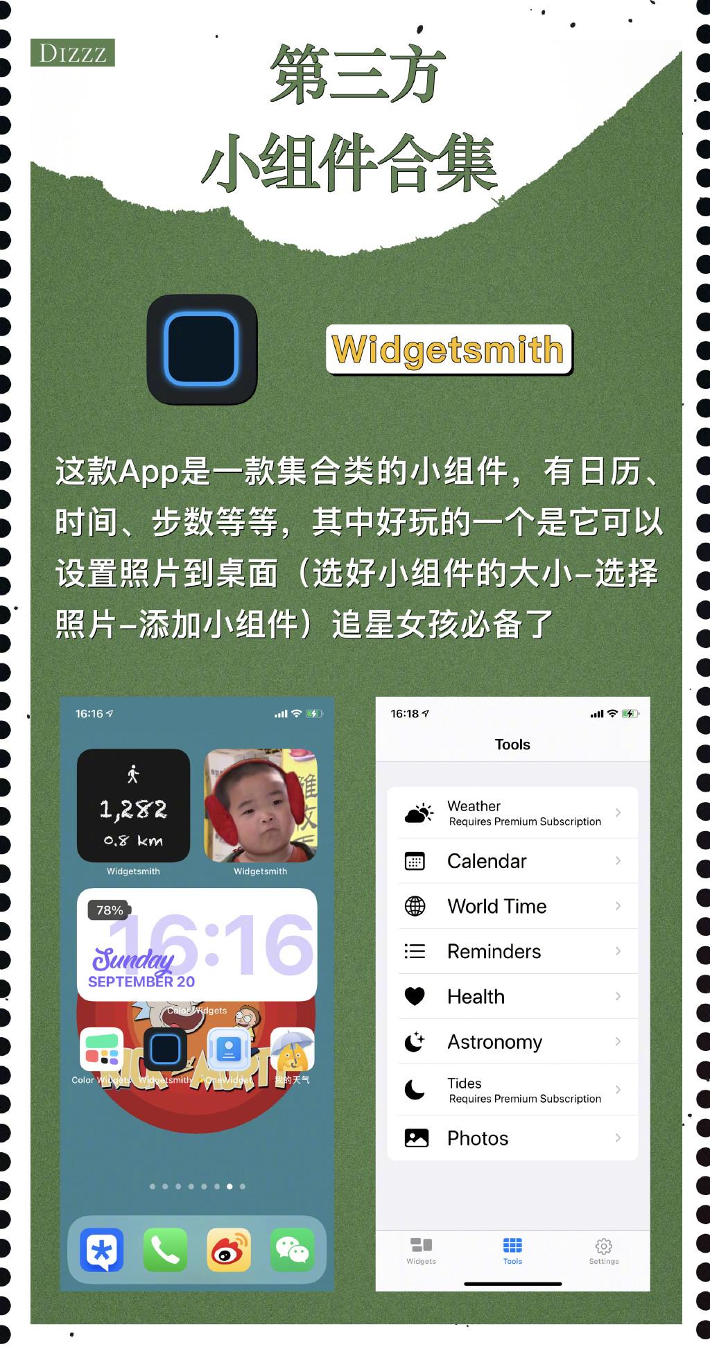 好看且实用的iOS14小组件合集
