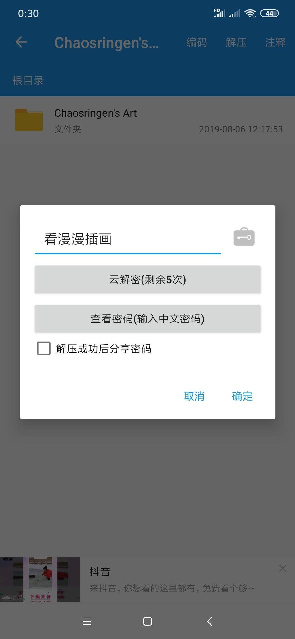 【公告】压缩文件解压密码说明