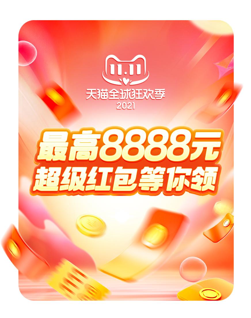 2021淘宝双十一超级红包开枪8888元