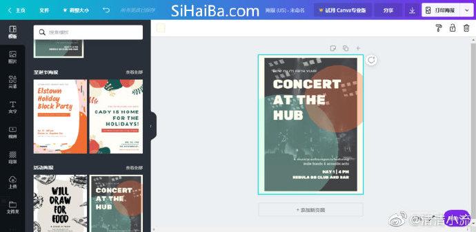 推荐一个免费在线制作海报的网站——Canva 技术控 第2张