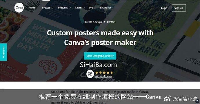 推荐一个免费在线制作海报的网站——Canva 技术控 第1张