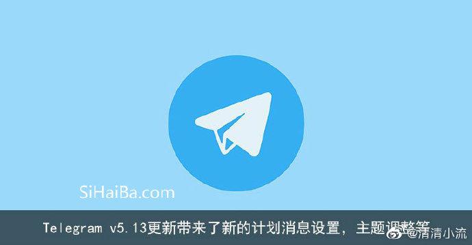 Telegram v5.13更新带来了新的计划消息设置,主题调整等 涨姿势 第1张