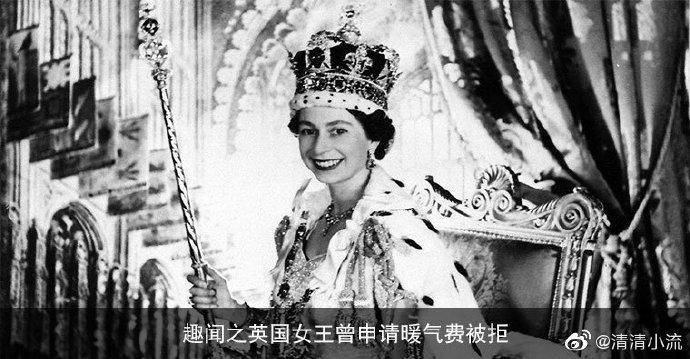 趣闻之英国女王曾申请暖气费被拒 趣事儿 第1张