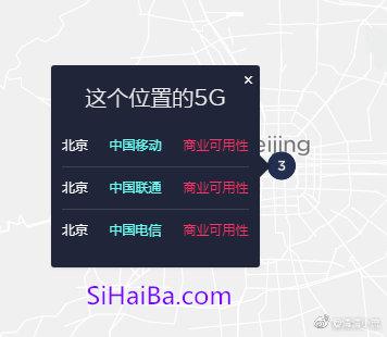 可以查看全球5G分布地点的实时数据网站不想试试吗 涨姿势 第2张